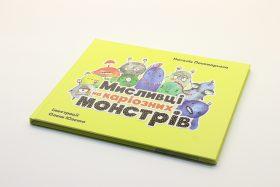 """Книга """"Мисливці на каріозних монстрів"""""""