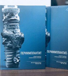 """Книга """"Периімплантит. Новий підхід до профілактики та лікування"""""""