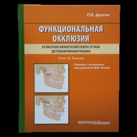 """Книга """"Функціональна оклюзія"""" П. Доусон"""