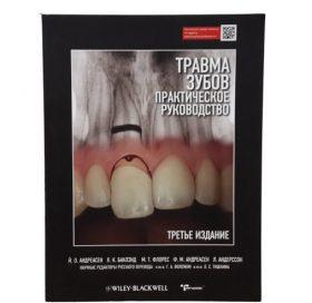 "Книга ""Травма зубів"""