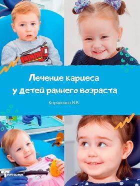 """Книга """"Лікування карієсу у дітей раннього віку"""""""