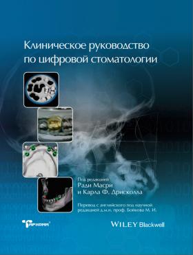 """Книга """"Цифрова стоматологія"""""""