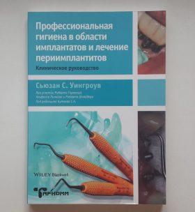 """Книга """"Професійна гігієна в області імплантатів"""""""