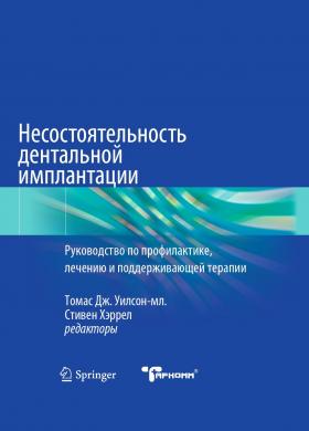 """Книга """"Неспроможність дентальної імплантації"""" Уілсон Херрел"""
