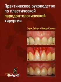 Практичний посібник з пластичної пародонтологічної хірургії.