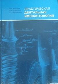 Практична дентальная імплантологія