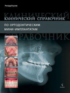 Клінічний довідник по ортодонтичним міні-імплантам