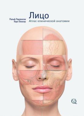 Лице. Атлас клінічної анатомії.
