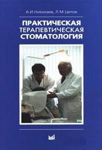 Практична терапевтична стоматологія (9-е видання)