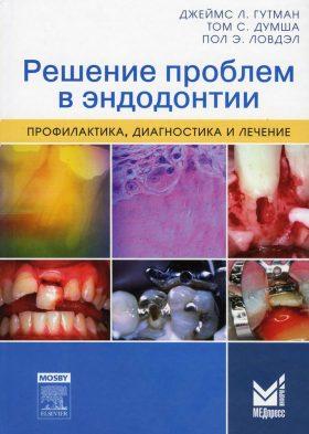 Рішення проблем в ендодонтії. Профілактика, діагностика і лікування.