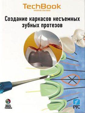 Створення каркасів незнімних зубних протезів