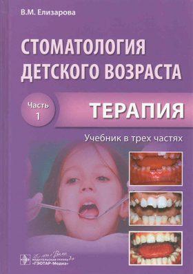 Стоматологія дитячого віку. Частина 1. Терапія.