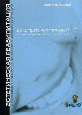 Аналіз естетики. Систематизований підхід до ортопедичного лікування Том 1