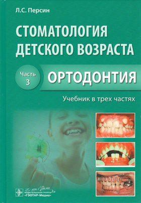 Стоматологія дитячого віку. Частина 3. Ортодонтія.