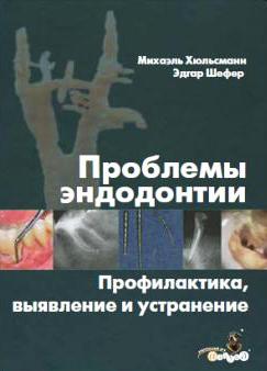 Проблеми ендодонтії. Профілактика, виявлення та усунення.