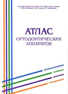 Атлас ортодонтичних апаратів
