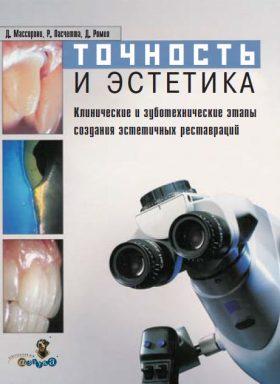 Точність і естетика. Клінічні та зуботехнічні етапи протезування зубів.