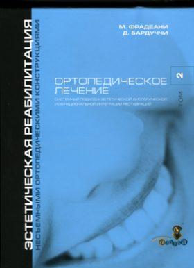 Аналіз естетики. Ортопедичне лікування. Том 2.