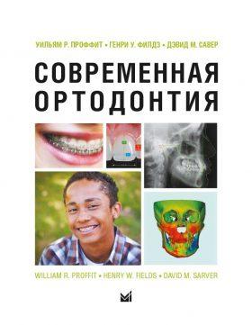 Сучасна ортодонтія (5-е видання)