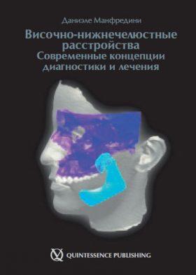 Скронево-нижньощелепні розлади. Сучасні концепції діагностики і лікування.