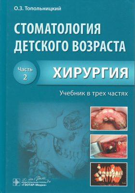 Стоматологія дитячого віку. Частина 2. Хірургія.