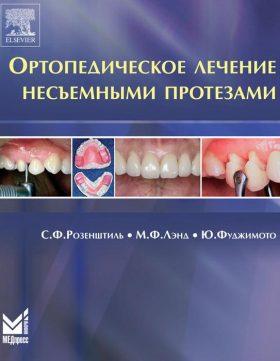 Ортопедичне лікування незнімними протезами