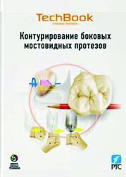 Анатомія передніх зубів