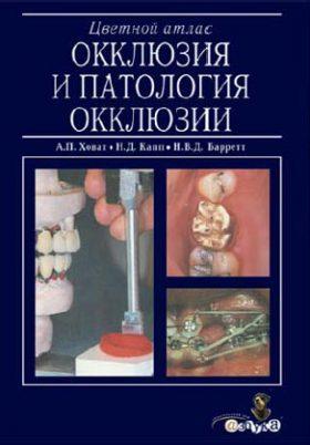 Оклюзія і патологія оклюзії. Кольоровий атлас.