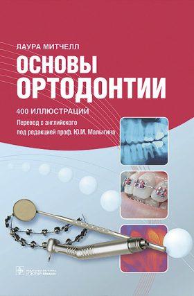 Основи ортодонтії