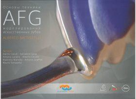 Основи техніки AFG моделювання штучних зубів
