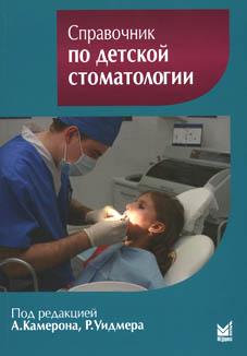 Довідник з дитячої стоматології