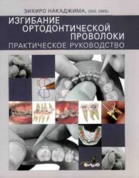 Згинання ортодонтичного дроту. Практичний посібник.