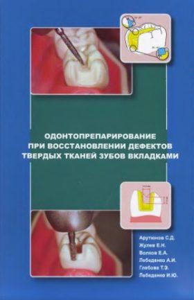 Одонтопрепарування при відновленні дефектів твердих тканин зубів вкладками.
