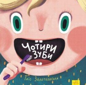 """Книга """"Чотири зуба."""""""