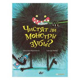 "Книга ""Чи чистятбь монстри зуби?"""