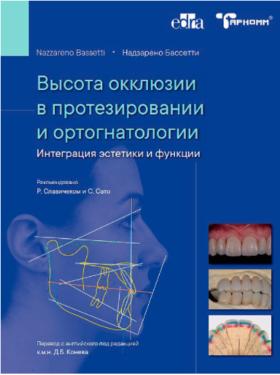 Висота оклюзії в протезуванні та ортогнатологіі